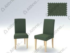 Σετ (2 Τμχ) Ελαστικά Καλύμματα Καρεκλών Με Πλάτη Peru-Πράσινο