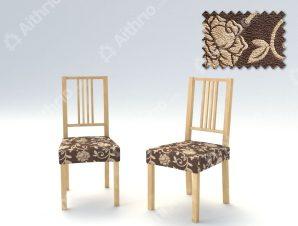 Σετ (2 Τμχ) Ελαστικά Καλύμματα-Καπάκια Καρέκλας Acapulco-Καφέ